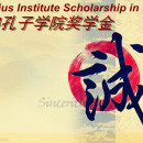 Recruitment Procedures for Confucius Institute Scholarship (2014)