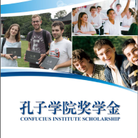 Recruitment Procedures for Confucius Institute Scholarship (2015)