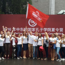 The summer camp of Confucius Institute at University of Latvia was crowned with complete success