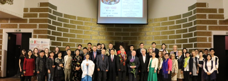"""2016 Celebration of """"Confucius Institute Day"""" & The 5th Anniversary of the Confucius Institute at University of Latvia & The 25th Anniversary of the Establishment of Diplomatic Relation between China and Latvia was held in LU"""