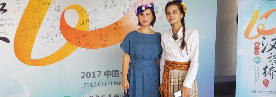 Latvian students attending the tenth Chinese Bridge Competition for teenagers in China