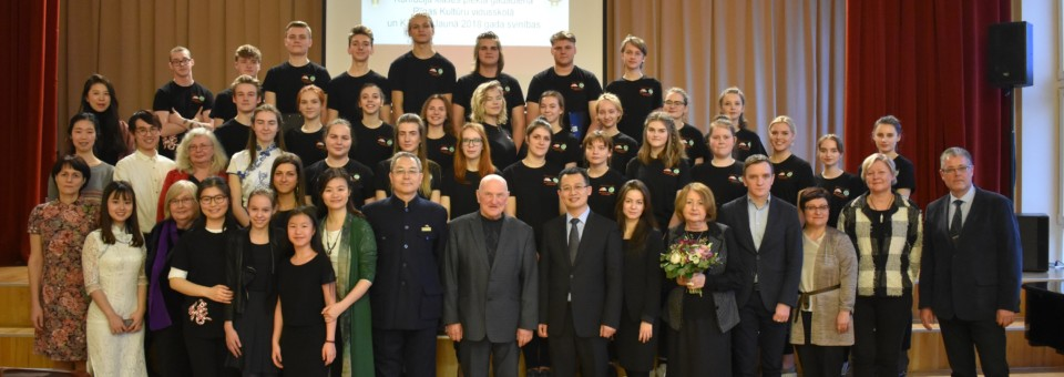 The Fifth Anniversary of Confucius Classroom in Riga Culture Secondary School as well as the Chinese New Year Celebration was held in Riga Culture Secondary School