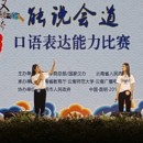 The 11th Chinese Bridge Competition for middle school students finished in Kunming