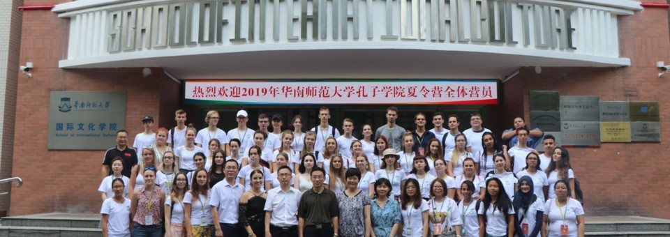 The 2019 Summer Camp of the Confucius Institute at the University of Latvia was a great success