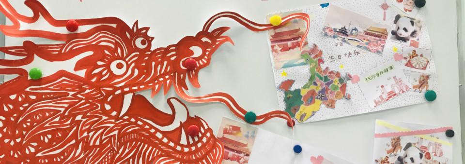 """""""中国,生日快乐!"""" ——拉脱维亚大学孔子学院庆祝祖国70周年华诞"""