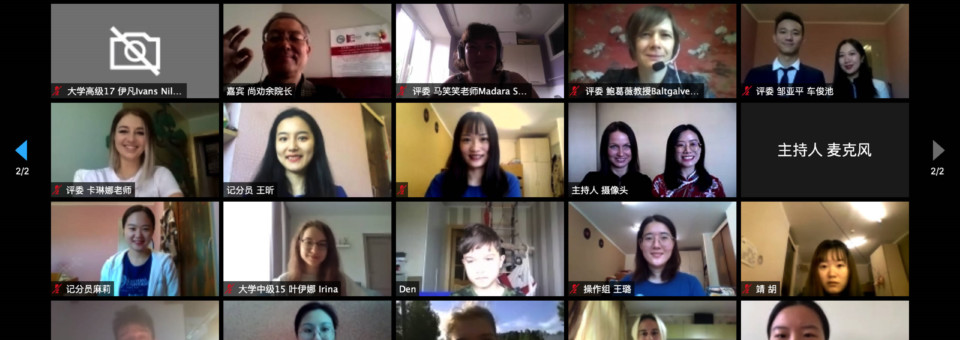 """""""One World One Family"""" ——The 17th """"Chinese Bridge"""" Chinese Competition in Latvia was Successfully Concluded"""