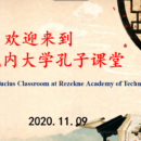 Online Chinese class of Confucius Classroom at Rezekne Academy of Technologies officially launched