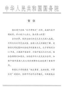 李克强总理贺信_页面_1